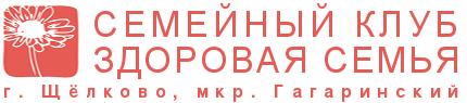 """Семейный клуб """"Здоровая семья"""""""